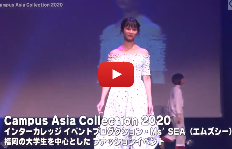 Campus Asia Collection 2020