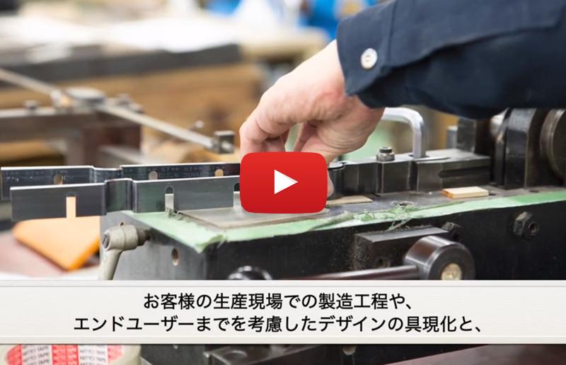 株式会社モリサキ 〜九州一の出荷数を誇るものづくり企業