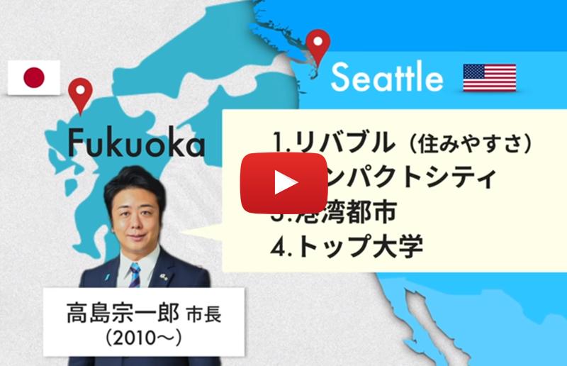 Uber、メルチャリ…日本の「西海岸」福岡市は今