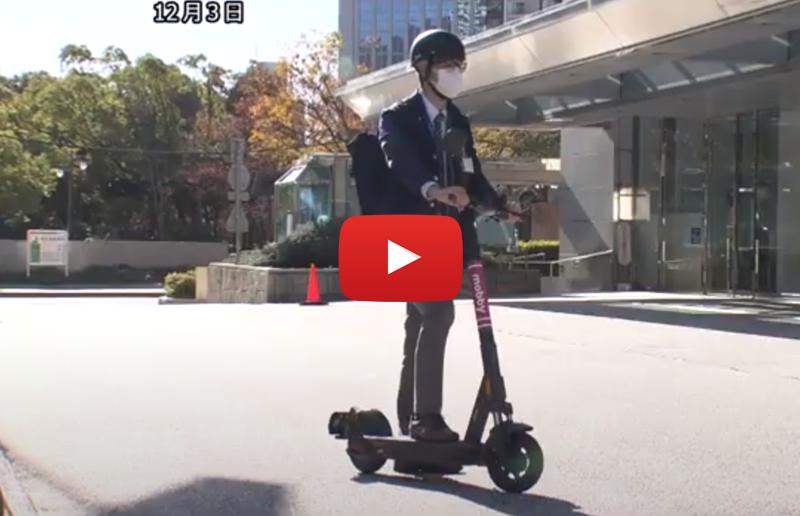 神戸市職員が電動キックボードで実証実験