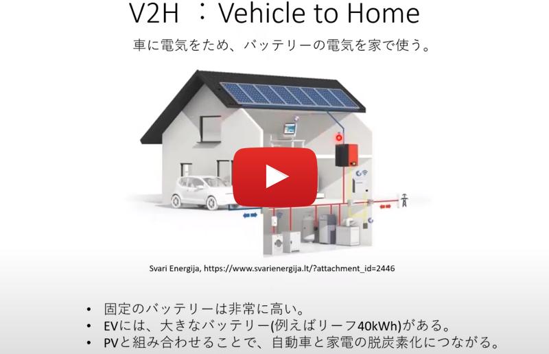 兵庫県宝塚市 地球温暖化対策セミナー 太陽光発電 × 電気自動車
