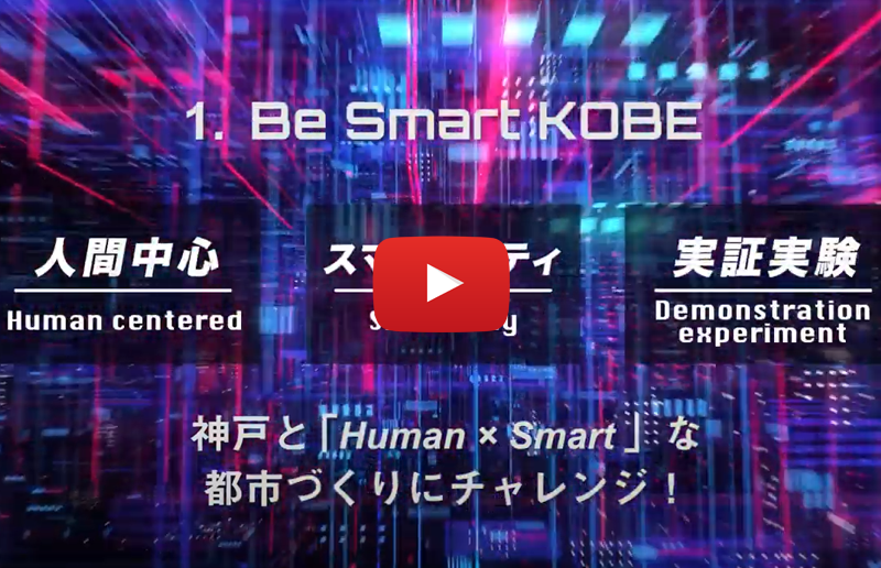 テクノロジー実験都市 神戸の挑戦