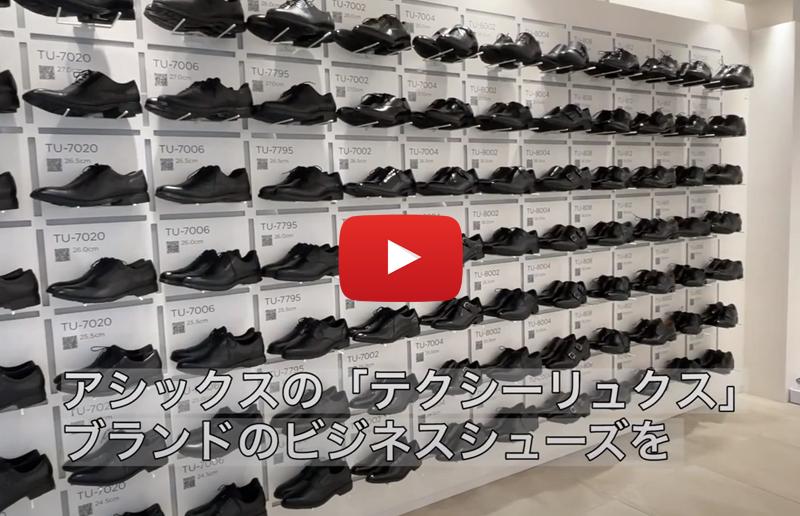 アシックス、東京・銀座に靴の試着を無人で行う実証実験店舗