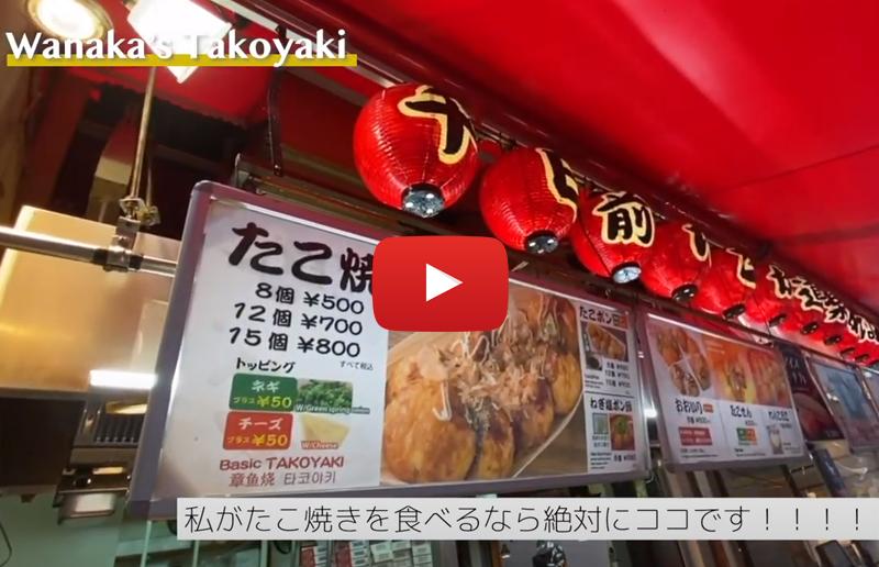 Osaka Gourmet Top 3