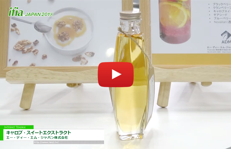 ifia JAPAN 2018: キャロブ・スイートエクストラクト - エー・ディー・エム・ジャパン株式会社