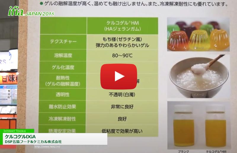ifia JAPAN 2018: ケルコゲルDGA - DSP五協フード & ケミカル株式会社