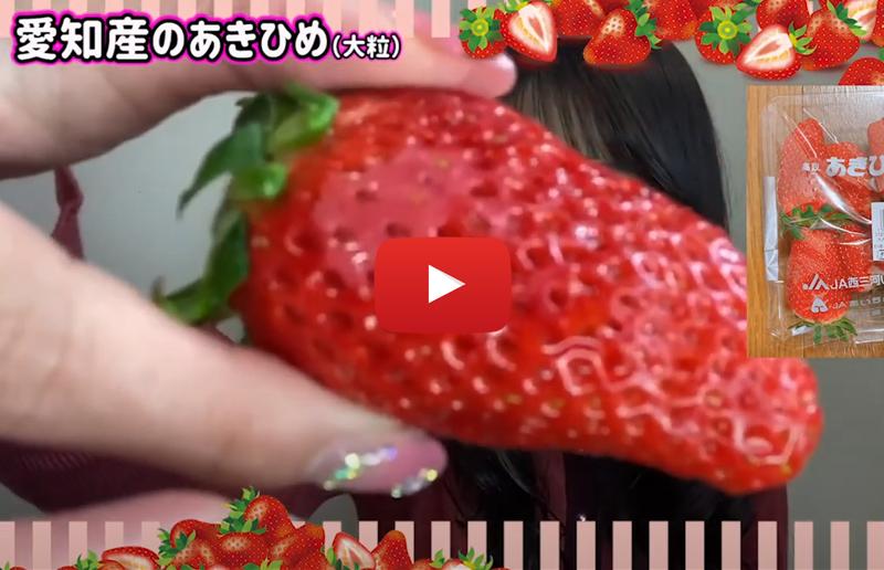 愛知県のいちご食べ比べてみました!!あけひめ、ゆめのか、紅ほっぺ