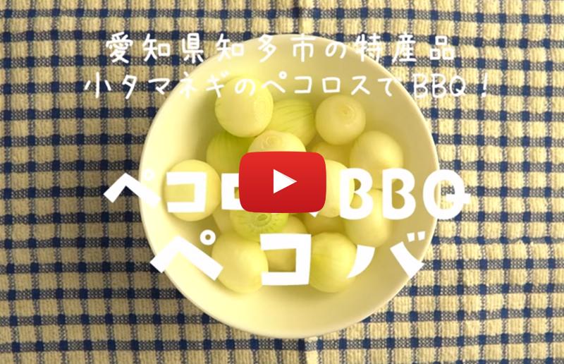 愛知県知多市の特産品 - 小タマネギのペコロスのBBQ「ペコバ」