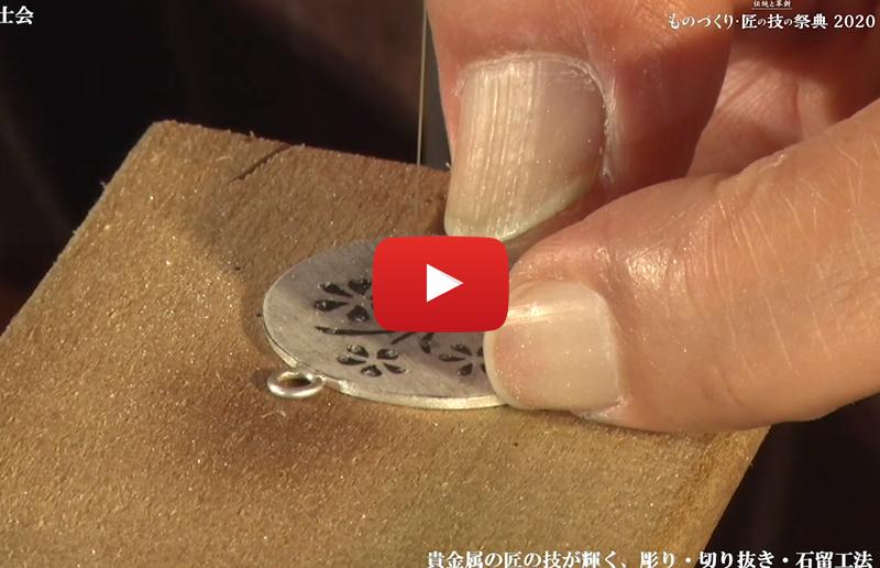 貴金属の匠の技が輝く 彫り・切り抜き・石留工法