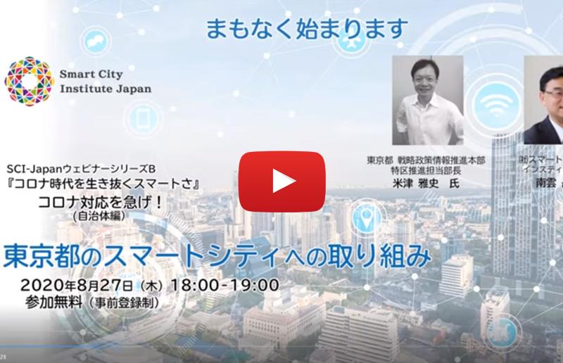 東京都のスマートシティへの取り組み