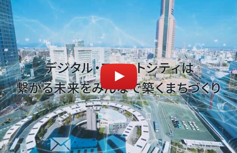 静岡県浜松市のデジタル・スマートシティ構想