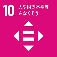 SDGs 10: 人や国の不平等をなくそう