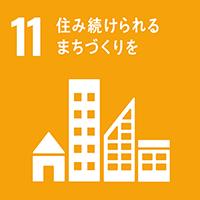 SDGs 11: 住み続けられるまちづくりを