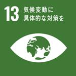 SDGs 13: 気候変動に具体的な対策を