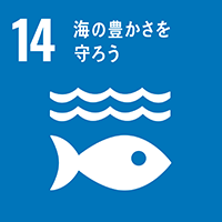 SDGs 14: 海の豊かさを守ろう