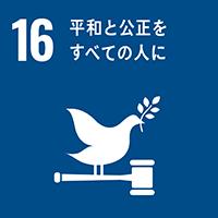 SDGs 16: 平和と公正をすべての人に
