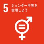 SDGs 5: ジェンダー平等を実現しよう