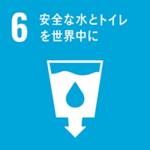 SDGs 6: 安全な水とトイレを世界中に