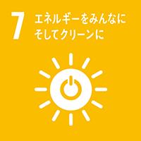 SDGs 7: エネルギーをみんなに そしてクリーンに