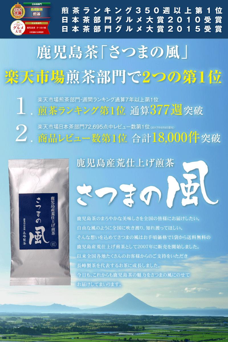 長峰製茶株式会社