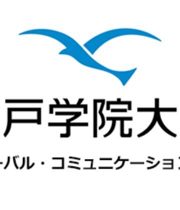 神戸学院大学 グローバル・コミュニケーション学部