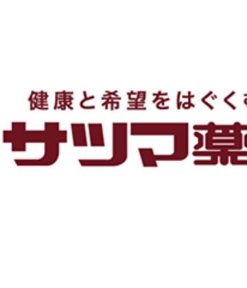 株式会社 サツマ薬局