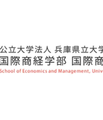 兵庫県立大学 国際商経学部