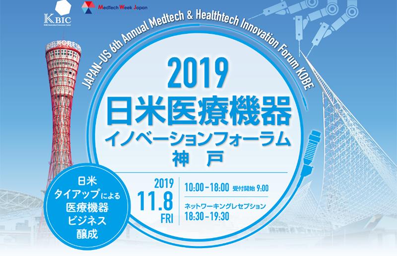 第6回 日米医療機器イノベーションフォーラム神戸 2019