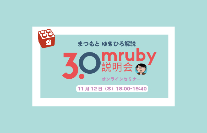 Rubyより一足お先に mruby 3.0 説明会