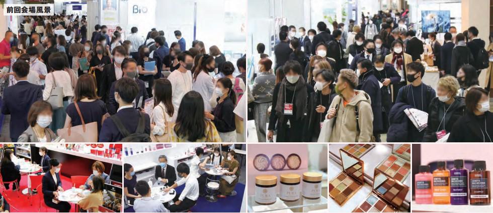 9月に開催された 第1回 国際 化粧品展 [大阪] の様子