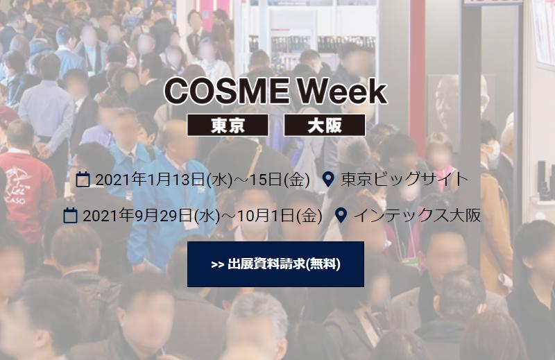 Cosme Week 2021 Banner