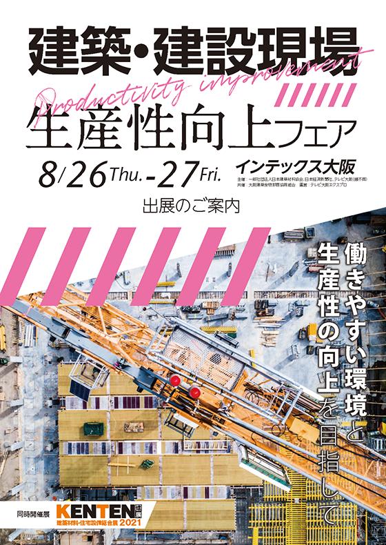 建築・建設現場 生産性向上フェア 2021