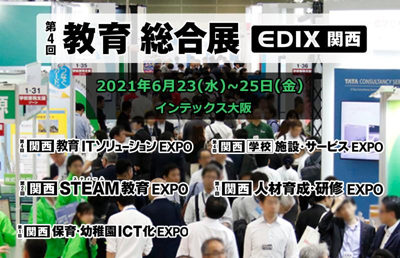 第4回 教育 総合展 EDIX関西 バナー