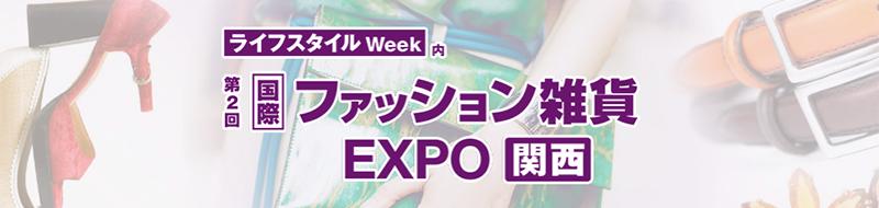 国際ファッション雑貨EXPO 関西