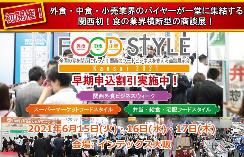FOOD STYLE Kansai 2021 (フードスタイル関西)
