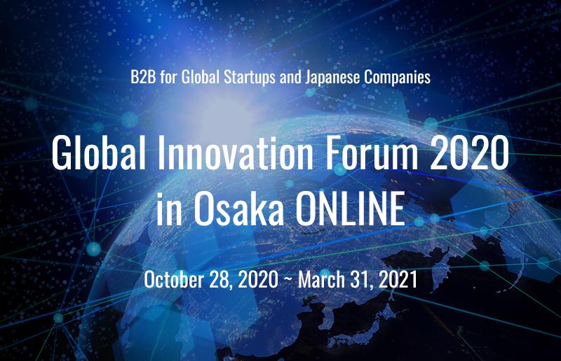 グローバル・イノベーション・フォーラム in Osaka 2020