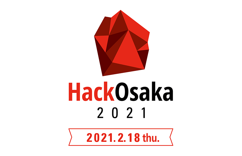 Hack Osaka 2021年2月18日 開催
