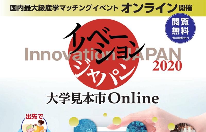 Innovation Japan 2020