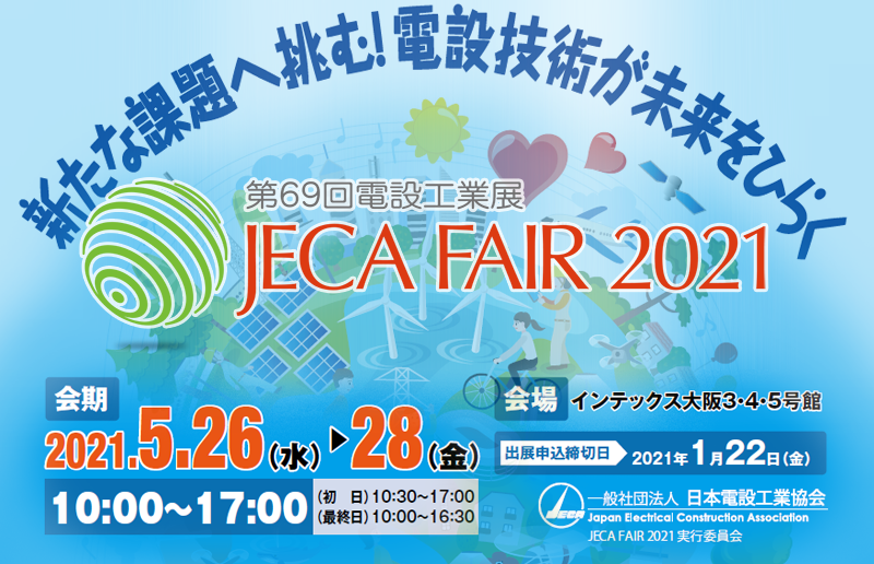 JECA FAIR 2021 – 第69回電設工業展 Banner
