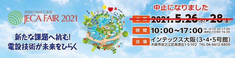 開催中止:JECA FAIR 2021 ~ 第69回電設工業展 ~