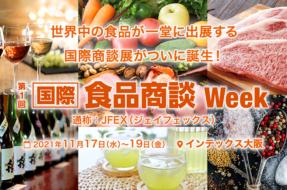 国際 食品商談 Week – JFEX 2021