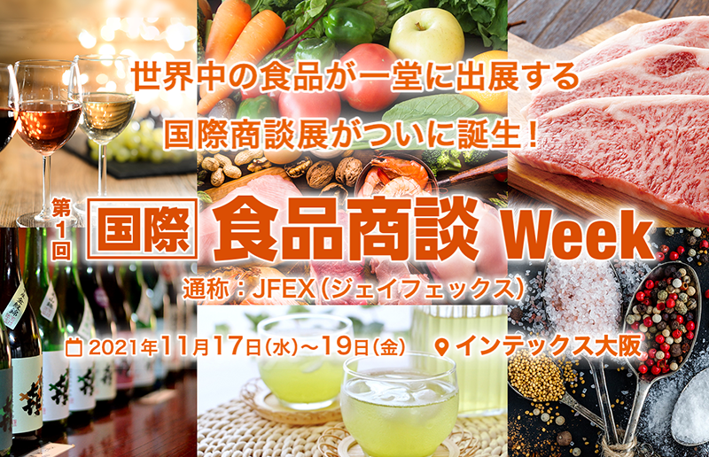 国際 食品商談 Week – JFEX Banner
