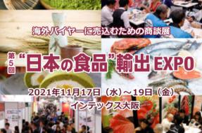 第5回 日本の食品輸出 EXPO - Banner