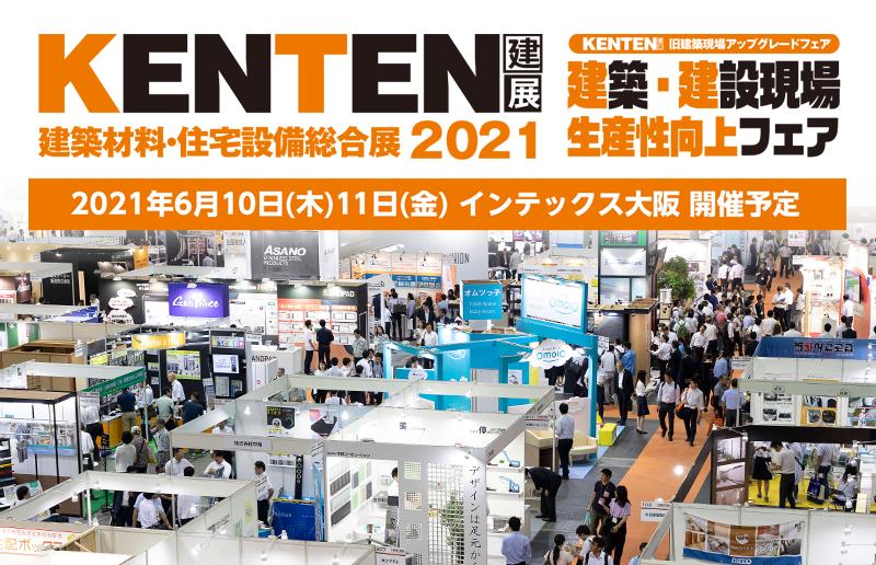 建築材料・住宅設備総合展 KENTEN 2021 バナー