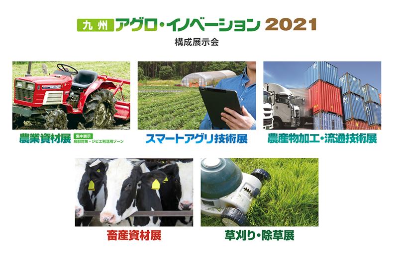 九州アグロ・イノベーション 2021