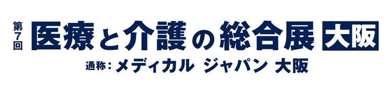 メディカルジャパン 2021・医療と介護の総合展