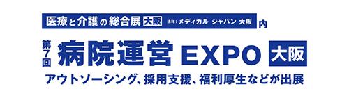 病院運営EXPO 大阪 2021