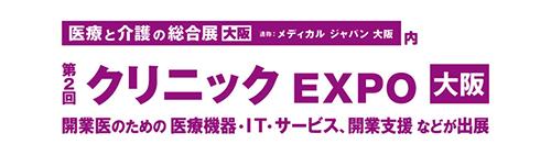 クリニック EXPO 大阪 2021