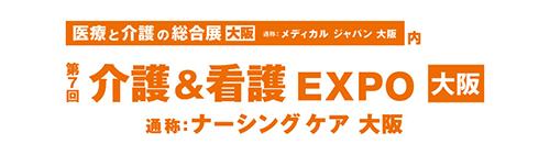 介護・看護 EXPO 大坂 2021