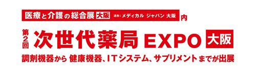次世代薬局 EXPO 大坂 2021